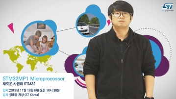 STM32MP1 Microprocessor - 새로운 차원의 STM32